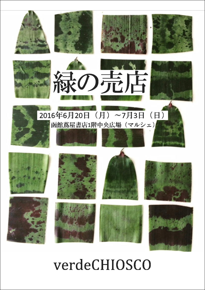 観葉植物市のお知らせ。