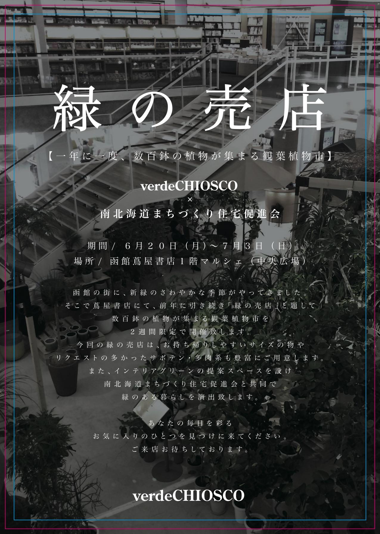 緑の売店、明日から開催。